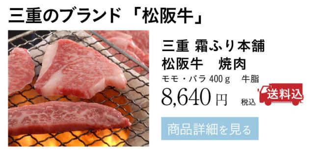三重 霜ふり本舗松阪牛 焼肉 モモ・バラ400g 牛脂 8,640円