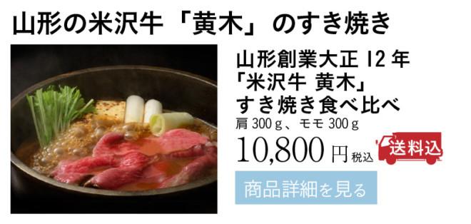 山形創業大正12年「米沢牛 黄木」すき焼き食べ比べ 肩300g、モモ300g 10,800円
