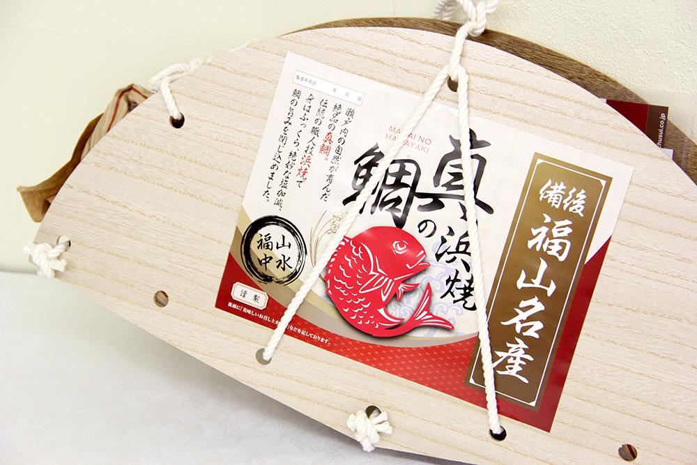 真鯛の浜焼の梱包